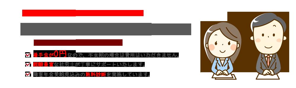 尼崎障害年金サポートセンター